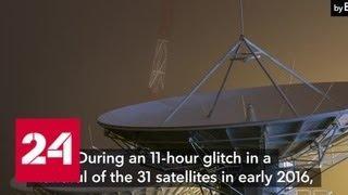 Bloomberg: у ГЛОНАСС есть ряд преимуществ перед GPS - Россия 24
