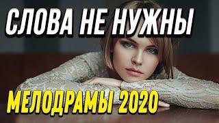 Осенняя новинка 2020 [[ Слова не нужны ]] Русские мелодрамы 2020 новинки HD 1080P