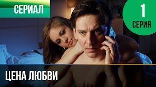 Цена любви 1 серия - Мелодрама | Фильмы и сериалы - Русские мелодрамы