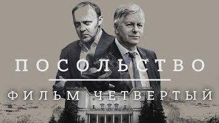 """""""Посольство"""". Фильм четвертый"""