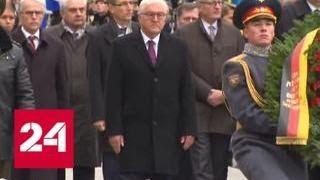 В Россию с визитом прибыл президент Германии Франк-Вальтер Штайнмайер - Россия 24