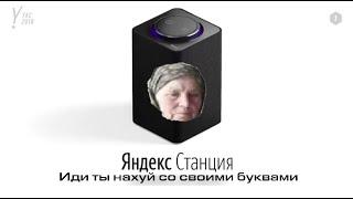 БАБКА ОЗВУЧИВАЕТ ЯНДЕКС СТАНЦИЮ