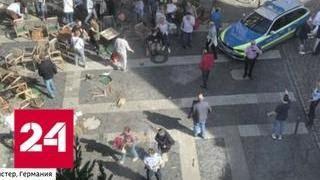 Пасхальный теракт в Мюнстере: тела в обломках мебели - Россия 24