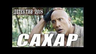Боевик 2018 убил упыря! ** ЗАРАЗНЫЙ ** Русские боевики 2018 новинки HD 1080P