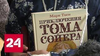 Книги со всей России: Красная площадь превратилась в читальный зал - Россия 24