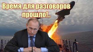 Бuть только первыми: С Ш А ищут 3aщuту от opyжuя Путина