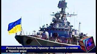 Россия предупредила Украину: Не играйте с огнем в Черном море - Последние Новости