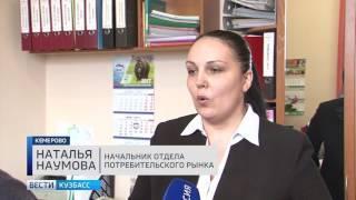 В Кемерове появится новый рынок
