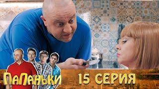 Папаньки 15 серия 1 сезон
