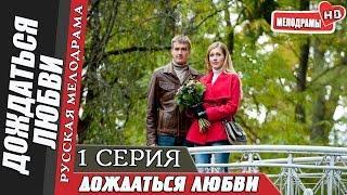 Дождаться любви. Серия 1 ( 2013 ) Русская мелодрама, Мини-сериал | Русское кино