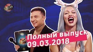 Четвертый фестиваль в Одессе, часть 2 - Новая Лига Смеха | Полный выпуск 09.03.2018