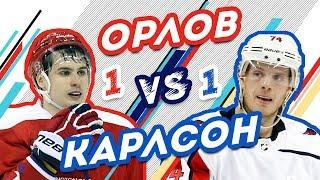 КАРЛСОН vs ОРЛОВ - Один на один