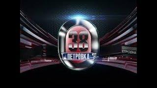 ПЕТРОВКА  - 38 последние новости 15.03.18 новости сегодня на ТВЦ