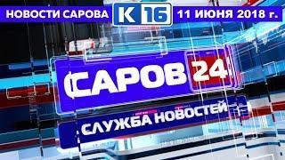 Новости Сарова 11 06 2018