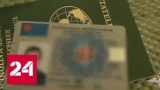 Консульство вымышленного королевства регистрировало людей в Белоруссии - Россия 24