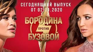 Бородина против Бузовой, что было сегодня 1 ноября 2020 на проекте Дом 2