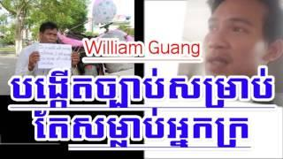 Cambodia Hot News: WKR World Khmer Radio Evening Monday 03/27/2017