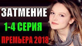 Затмение 1-4 серия Украинские мелодрамы Русские мелодрамы 2018 новинки, фильмы 2018 Сериалы 2018 HD