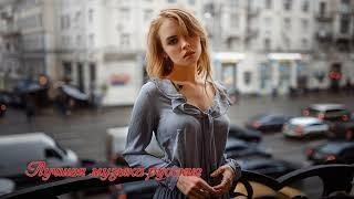 Супер Сборник в машину - Супер хиты танцевального - Шансона 2018