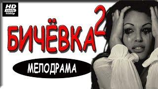 ФИЛЬМ - БОМБА!!! ОЧЕНЬ СИЛЬНОЕ КИНО!!! *БИЧЁВКА 2* Русские мелодрамы новинки 2018 HD 1080P