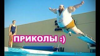 Подборка Видео Приколов. Лучшие Смешные Приколы. Смешно До Слез.