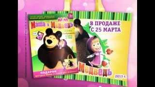"""Коллекционный журнал """"Маша и Медведь"""""""