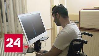 Передача мысли на расстоянии: для инвалидов запустили первый в мире нейрочат - Россия 24