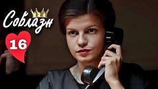 """ПРЕМЬЕРА НА КАНАЛЕ! """"Соблазн"""" (16 серия) Русские мелодрамы, новинки"""