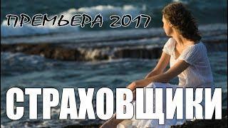 ПРЕМЬЕРА ПОРАЗИЛА ЮТУБ! [СТРАХОВЩИКИ] Русские МЕЛОДРАМЫ 2017 / новинки сериалы 2017 HD