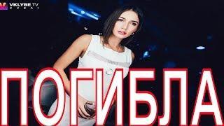 В Москве погибла бывшая участница «Дома 2» Анастасия Тарасюк