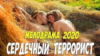 Долгожданный фильм 2020 * СЕРДЕЧНЫЙ ТЕРРОРИСТ - Русские мелодрамы 2020 новинки HD 1080P