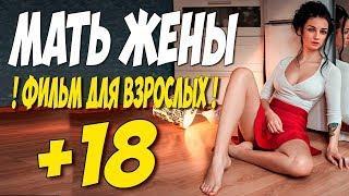 ПРЕМЬЕРА 2018 ЖИВЕТ БЕЗ МУЖА! || МАТЬ ЖЕНЫ ||  Русские мелодрамы 2018 новинки HD 1080P