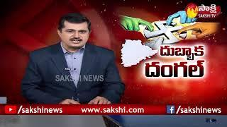 కొనసాగుతున్న దుబ్బాక ఉప ఎన్నిక పోలింగ్ | Dubbaka By-Election Polling Live Updates | Sakshi TV
