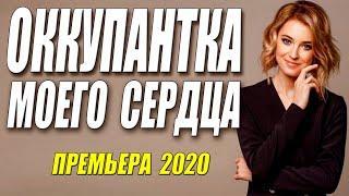 СОБЛАЗНИТЕЛЬНАЯ ПРЕМЬЕРА 2020 [[ ОККУПАНТКА МОЕГО СЕРДЦА ]] Русские мелодрамы 2020 новинки HD 1080P
