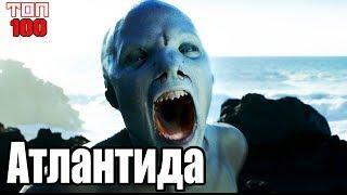 Атлантида/Cold Skin (2017).Трейлер ТОП-100 Фэнтези.