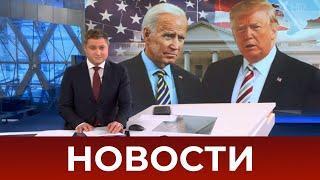Выпуск новостей в 09:00 от 02.11.2020