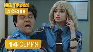 На троих - НОВАЯ СЕРИЯ 2018 - 4 сезон 14 серия | ЮМОР ICTV