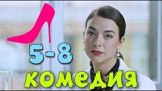"""ОЧЕНЬ СМЕШНАЯ КОМЕДИЯ! НОВИНКА! """"Под Каблуком"""" (5-8 серия) РУССКИЕ КОМЕДИИ НОВИНКИ, ФИЛЬМЫ HD, КИНО"""