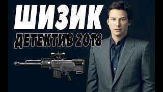 ПРЕМЬЕРА 2018 СНОСИТ КРЫШИ [ ШИЗИК ] Русские детективы 2018 новинки, фильмы 2018 HD