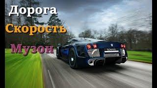 Street Racing in Traffic - Music of Road ( Крутой Музон в Тачку) 2017
