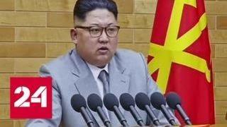 Трамп: заявление Ким Чен Ына - прогресс для КНДР и всего мира - Россия 24