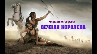 Хороший Исторический фильм 2020 «ВЕЧНАЯ КОРОЛЕВА» #Кино Боевик 2020, Лучшие новые Фильмы 2020