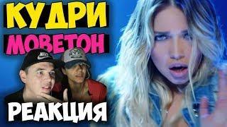 Настя Кудри - Моветон КЛИП 2017 Русские и иностранцы слушают русскую музыку и смотрят русские клипы