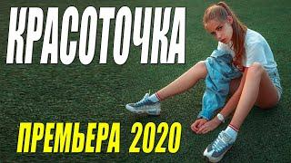 Богатая премьера с красивой актрисой - КРАСОТОЧКА - Русские мелодрамы 2020 новинки HD 1080P