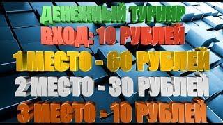 ФИНАНСОВЫЙ ТУРНИР ВХОД: 10 РУБ - КАЖДЫЕ 50 ПОДПИСОК 25 РУБ НА QIWI