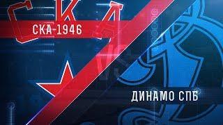 Прямая трансляция матча. «СКА-1946» - МХК«Динамо СПб» (3.12.2017)