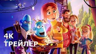 ТВОРЦЫ СНОВ | DREAMBUILDERS [2020] – Русский трейлер 4К. Классный мультфильм для всей семьи!