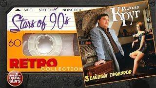 Михаил Круг ✮ Зелёный прокурор ✮ 1996 год ✮ Любимые Хиты 90х ✮ Ретро Коллекция ✮