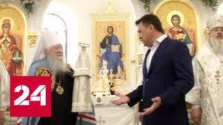 В Кашире освятили первый комплекс зданий бывшего Никитского монастыря - Россия 24