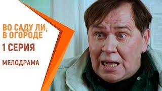 Во саду ли, в огороде - 1 серия | Русские мелодрамы. Российские фильмы и сериалы